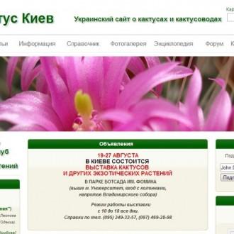 Кактус Киев